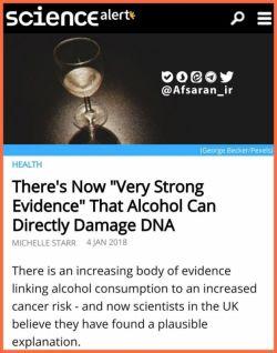 الکل به دی ان ای آسیب میرساند