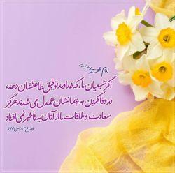 امام مهدے عجل الله مےفرمایند :  اگر شیعیان ما ، ڪه خداوند توفیق طاعتشان دهد ، در #وفاڪردن بہ #پیمانهایشان همدل مےشدند ؛ هرگز سعادت و ملاقات ما از آنان بہ تأخیر نمےافتاد .   بحار ، ج۵۳ ، ص۱۷۷