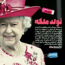 تولد 93 سالگی ملکه الیزابت .... این خبر به خودی خود،عجیب هست که چرا باید تو 93 سالگی مراسم و جشن باشکوه و پرهزینه ای براش گرفته بشه ولی عجیب تر این که یه تعداد از برندها و تجار ایرانی قبول کردن اسپانسر این جشن بشن و هزینه اون رو به عهده بگیرن .... اگه بگید حسودیمون شده باید بگم ما پیرو امیرالمومنین هستیم که فرمود: دنیای شما نزد من از آب بینی بُز، بی ارزش تره