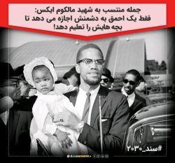 ♦شهید مالکوم ایکس:  فقط یک احمق به دشمنش اجازه می دهد تا بچه هایش را تعلیم دهد... #سند۲۰۳۰