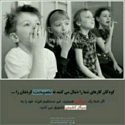 》راهکار...الگوی مناسبی برای فرزندان خود باشید.    موضوع: #سیگار_و_دخانیات ... #همسنگر ما شوید سروش:   sapp.ir/sangarnarm لنزور:      lenzor.com/sangarnarm