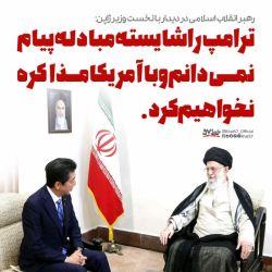 ترامپ را شایسته مبادله پیام نمی دانم...  رهبر انقلاب در دیدار با نخست وزیر ژاپن: با آمریکا مذاکره نخواهیم کرد.