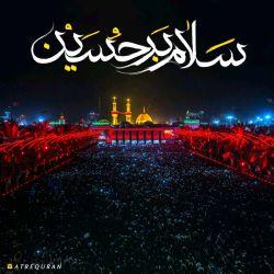 سلام بر مولای ما حسین