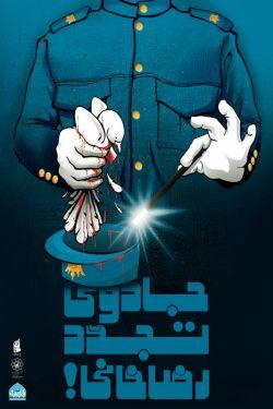 ▪از سال ۱۳۱۳ که#رضاخاندر اولین و آخرین سفر خارجی خود به#ترکیهتصمیم گرفت با زور چماق مانند ممالک فرنگی، اسباب ترقی و رفاه جامعه ایرانی را فراهم سازد، تا کنون ۸۵ سال میگذرد.  !!!رضاخان مرده است و جوانان اکنون از این ادعای واهی، تنها فهرستی از #خشونت و #جنایات این قزاق چکمهپوش را در ذهن دارند.  موضوع جدید :  #قیام_گوهرشاد ...  #همسنگر ما شوید  سروش :    sapp.ir/sangarnarm  لنزور :       lenzor.com/sangarnarm