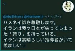 """منشن یک ژاپنی در مورد جواب رهبری به شینزو آبه:  """"برای او (#رهبر_انقلاب) احترام قائلم ،ایران غروری دارد که ما در ژاپن باخته ایم  رهبران قدرتمند ایران حسرت برانگیزند."""""""