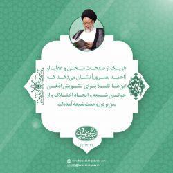 هدف پیدایش فرقه احمد بصری