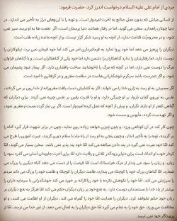 بدترین صفت برا #مذهبی ها چیه؟ - اینه که حکمت ۱۵۰ #نهج_البلاغه رو هفته ای یک بار نخونه و هر بار مثل طفل مادر مرده گریه نکنه.  http://hadith.net/post/59655/