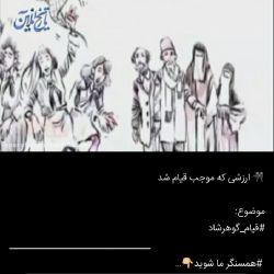 """ویدئو》 ارزشی که موجب قیام شد.... """"""""مشاهده در کانال سنگرنرم  موضوع:  #قیام_گوهرشاد ...  #همسنگر ما شوید  سروش :    sapp.ir/sangarnarm  لنزور :       lenzor.com/sangarnarm"""