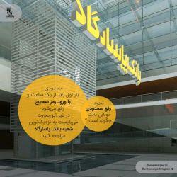 ❓نحوه رفع مسدودی موبایل بانک چگونه است ؟ #بانکداری  #FAQ