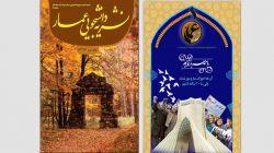 نشریه عمار ؛ نشریه برتر جشنواره شهید ابراهیم هادی قابل دانلود در Https://ayatbso.ir