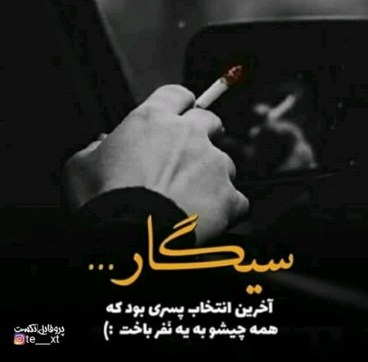 سیگار همیشه بد نیست بعضی وقتها، گریبان بغض نترکیدتو، میگیره و میبره پایین …!؟