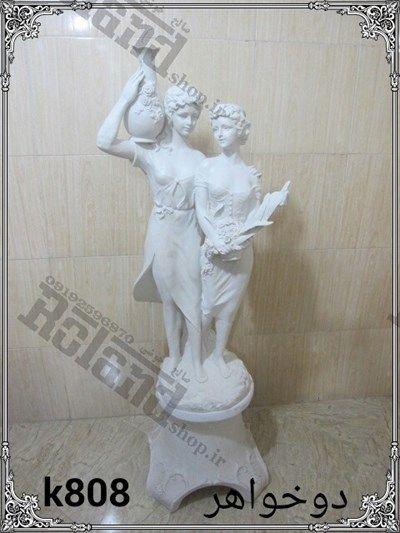دو خواهر کوزه بدست فایبرگلاس | مجسمه فایبرگلاس