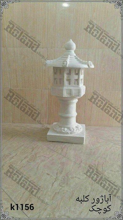 آباژور کلبه کوچک فایبرگلاس | مجسمه فایبرگلاس
