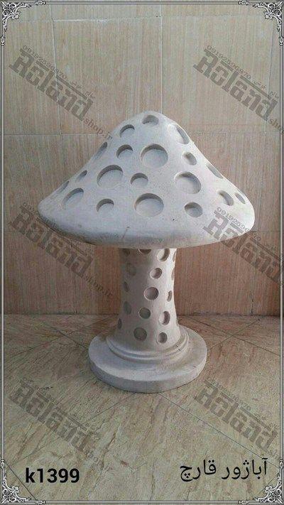 آباژور قارچ فایبرگلاس رولند ,  مجسمه برای روشنایی و دکور باغ و ویلا و رستوران