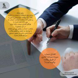 ❓افتتاح حساب سپرده سرمایه گذاری از طریق وكالت چگونه است؟  برای اینكه وكیل حق استفاده از حساب را داشته باشد باید وكالت نامه رسمی( ثبتی ) و معتبر كه از جانب صاحب حساب به وی داده شده است را هنگام افتتاح حساب ارائه نماید در غیر اینصورت صاحب حساب و وكیل وی می توانند با مراجعه به شعبه و تنظیم وكالت نامه داخلی بانك در حضور مسئول مربوطه اقدام نمایند. لازم به ذکر است در وکالت نامه رسمی، درج انواع خدمات بانکی به صورت مجزا توسط موکل الزامی است. #بانکداری  #FAQ