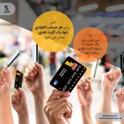❓آیا می توان برای یک حساب 2 یا چند کارت نقدی دریافت نمود ؟  خیر، برای هر حساب انفرادی تنها یک کارت نقدی صادر میشود .