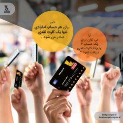 ❓آیا می توان برای یک حساب 2 یا چند کارت نقدی دریافت نمود ؟ خیر، برای هر حساب انفرادی تنها یک کارت نقدی صادر می شود .