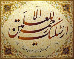 قال #رسول_الله (ص) : اجملوا فی طلب الدنیا فإن كلا میسر لما خلق له. #رسول_خدا ص فرمود: در طلب #دنیا معتدل باشید و #حرص نزنید، زیرا هر چه قسمت هر که باشد به او می رسد.   شهاب الاخبار (شرح فارسی) ص 320 ح 518