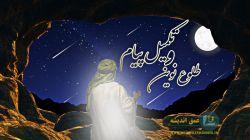 شب به آخر رسیده بود، مرغان سحری از آمدن سحرخبرمیدادند، باد خنک و ملایمی میوزید وبدن مردی را که دردل شب خداوند را به استجابت گرفته احاطه کرده بود. او غرق در عبادت و پرستش معبود خویش بود و کم کم بدنش سبک شد وخود را در دریایی از نور و روشنایی میدید.  همه جا خلوص و عشق، پاکی، لطافت و زیبایی بود. و همراه آن نورانیت وقداست.  یکی از آن میان به او نزدیک شد و او را تکان داد و گفت: «اقراء» بخوان.  ادامه مطلب  در لینک زیر oumghandisheh.ir/m325