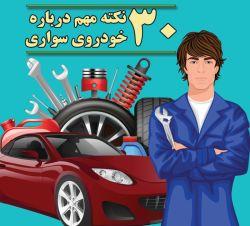 30نکته مهم درباره خودروی سواری  - برای روشن نمودن خودرو سوئیچ را باز کرده و مدت 3 تا 5 ثانیه در حالت سوئیچ باز (پایه  IG) صبر کنید تا برق از باطری به مصرفکنندههای اصلی به خوبی برسد. (رله دوبل – کوئل دوبل سیستم جرقهزنی – پمپ بنزین برقی و...) همچنین در این مدت به صفحه کیلومتر خودرو به خوبی دقت نمایید.  ادامه مطلب :      http://oumghandisheh.ir/m321