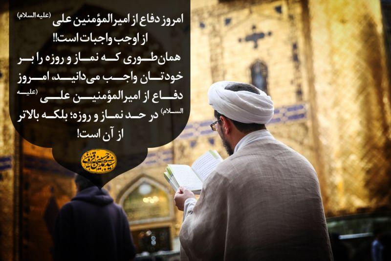 دفاع از امیرالمؤمنین علیه السلام؛ اوجب واجبات