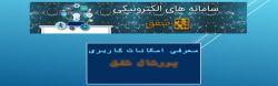 شرکت شکوه فناوری قرن (شفق) قم ، 45 متری صدوق ، نبش 30 متری قائم ، مجتمع تجاری خلیج فارس ، طبقه 2 ، واحد 223 ، تلفن تماس : 02532920651 – 09127466980 ایمیل : info@sfg.co.ir