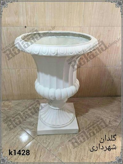 گلدان فایبرگلاس شهرداری ارتفاع کار 80 سانت . مجسمه محوطه ای استفاده برای ورودی باغ و تالار و.....