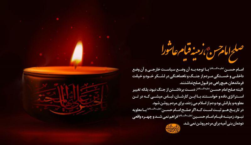 صلح امام حسن علیه السلام، زمینه ساز قیام عاشورا