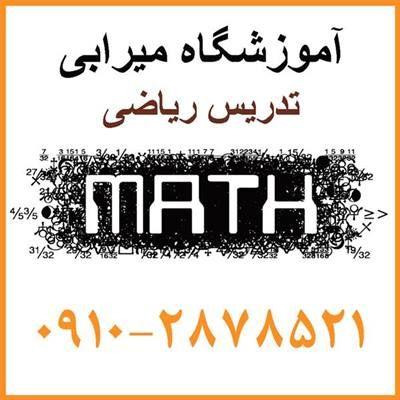 حل آنلاین مسائل ریاضی