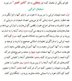 توهین وهابیت به ایرانیان !