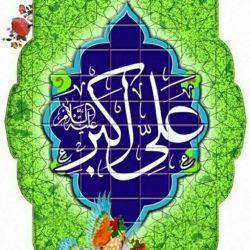 سلام برعمویم علی اکبر هرچی داشت قربانی راه خداکردوسلام برشهدایمان به تاسی ازعلی اکبر ازدین وایمان وخاکمان محافظت کردند
