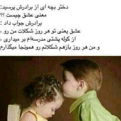 عشق یعنی این