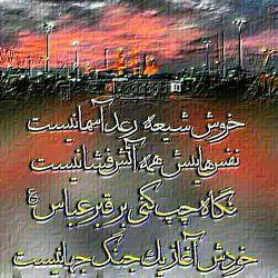 جانم حسین...