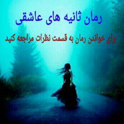 #رمان ثانیه های عاشقی