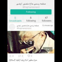 صفحه رسمی حاج منصور ارضی در instaradio به روز شد.