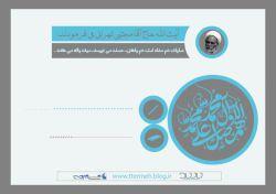 آیت الله حاج آقا مجتبی تهرانی فرموده بودند : صلوات هم مداد است هم پاکن ، حسنه می نویسد ، سیئه پاک می کند . این طرحو زدم تا شاید باعث شم بیشتر صلوات بفرستیم .
