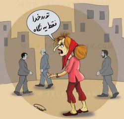 چرا باحجاب و عفاف ها در اقلیت هستند؟!  ← mobarez-88.blogfa.com