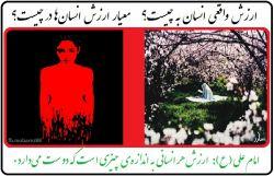 ارزش انسان به نقل علامه جعفری... mobarez-88.blogfa.com