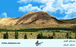 روستای گوغر کرمان