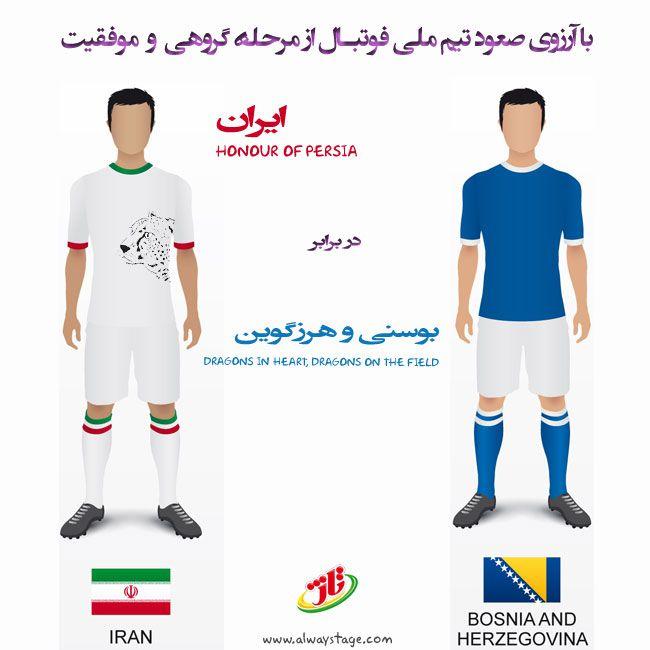 دستها در دستِ هم به امید صعود تیم ملی #ایران و موفقیت در برابر #تیم #فوتبال #بوسنی #TeamMelli #IRN