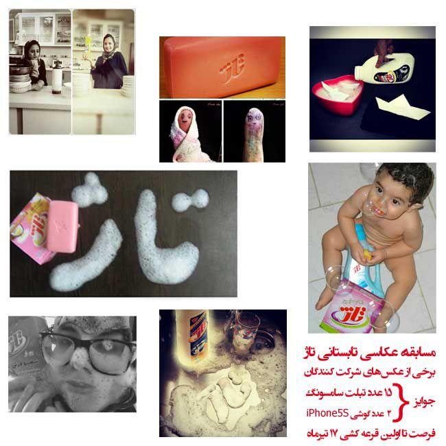 نمونه عکس های ارسالی برای مسابقه عکاسی #تاژستانه اولین قرعه کشی 5 عدد تبلت سامسنوگ 17 تیرماه 1393