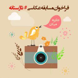 فراخوان مسابقه عکاسی تاژستانه اولین سری قرعه کشی از 15 تبلت سامسونگ : فرصت تا 17 تیرماه عکس های خود را با #تاژستانه در شبکه های اجتماعی منتشر کنید و یا به www.tagelife.com  مراجعه نمایید
