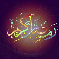 ماه رمضان ،ماه میهمانی خدا رو به همه تبریک میگم.