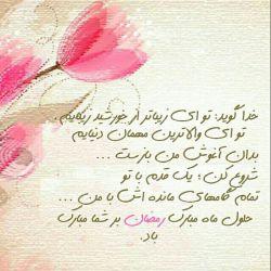 #رمضان #ماه #خدا #مهمانی