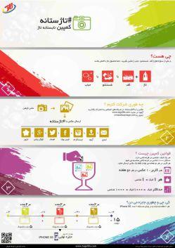 اینفوگراف مسابقه عکاسی برند تاژ #تاژستانه