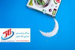 بیلبورد ماه رمضان تاژ  با شعار پاک و تمیز در این ماه عزیز