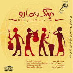 """آلبوم """" دینگو مارو """" محسن شریفیان منتشر شد روش های خرید آلبوم: irangaam.ir تلفن تماس: 02166481656"""