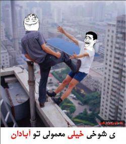 اگه مردین ازین شوخی ها بکنین...:D