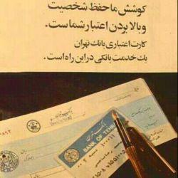 به این میگن تبلیغ موثر اقای بانک پارسیان!
