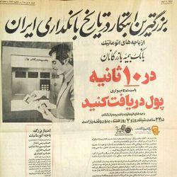 اولین باجه خودپرداز ایران
